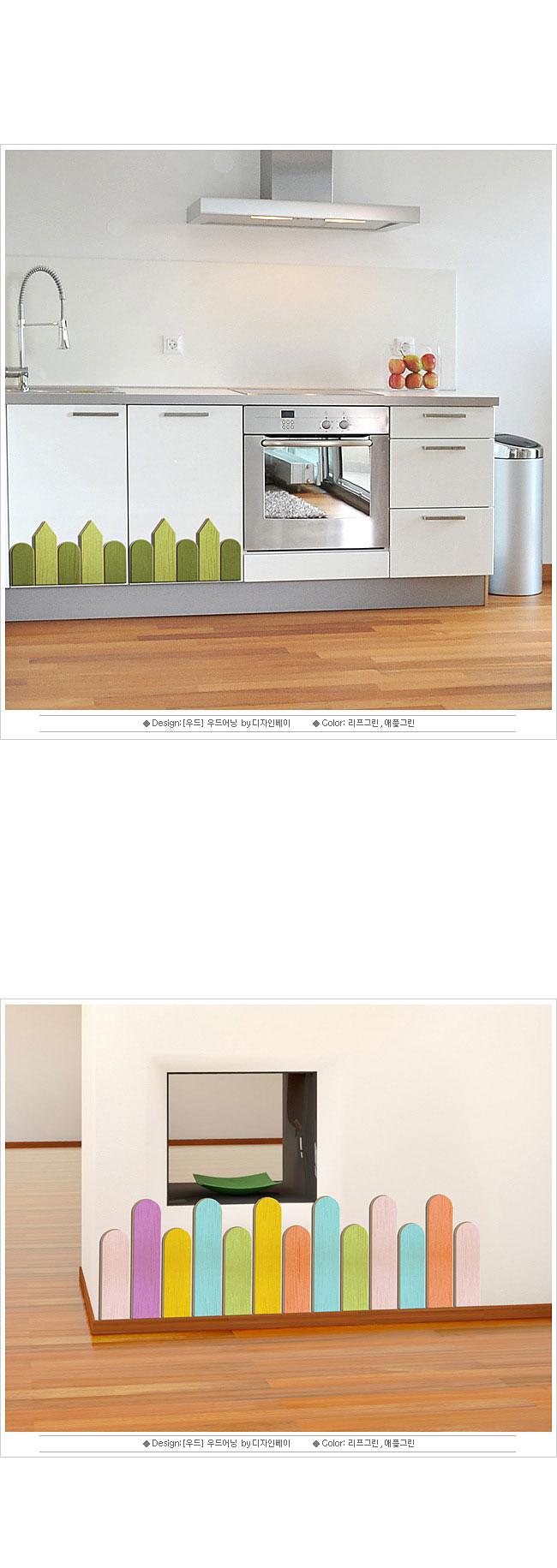 (우드스티커) 우드어닝 (컬러완제품) - 디자인베이, 1,000원, 월데코스티커, 기타데코